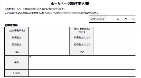 申込書サンプル